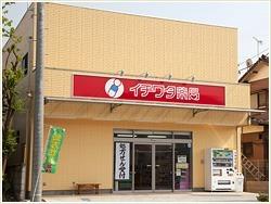 イチワタ薬局 影森店の画像