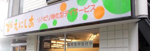 リハビリ特化型デイサービスえにしあ西千葉店の画像