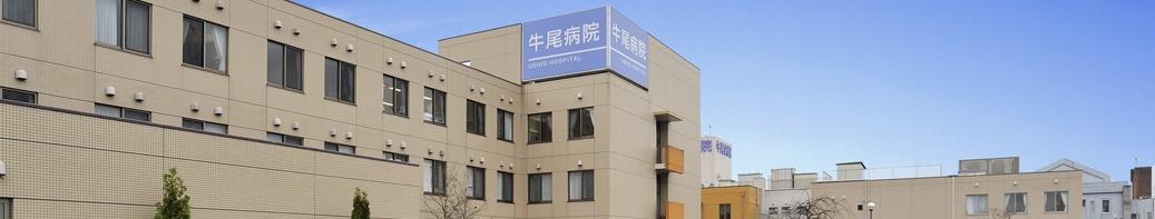 牛尾病院の画像