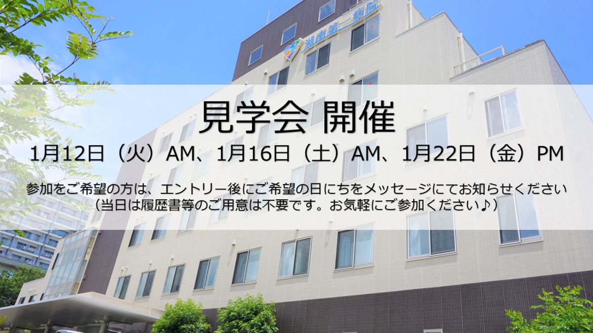 湘南第一病院の画像