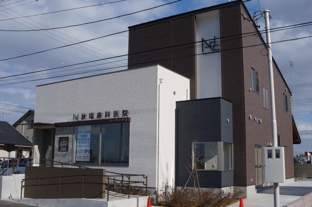 秋場歯科医院ユーカリが丘の画像