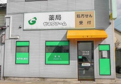 薬局ゼネファーム 東栄町店の画像