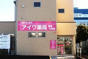 株式会社トータルケアサービス アイワ薬局富里七栄店の画像