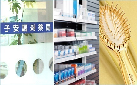 株式会社子安 子安薬局広尾ガーデン店の画像