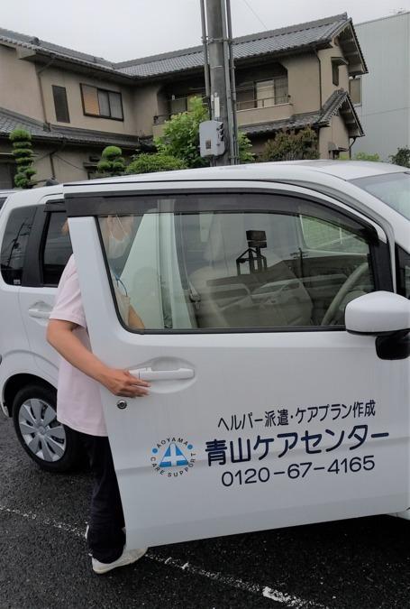 訪問介護事業所 青山ケアセンター野尻の画像