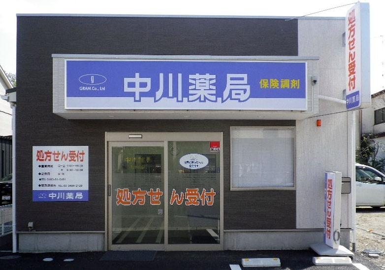 中川薬局東松山店の画像