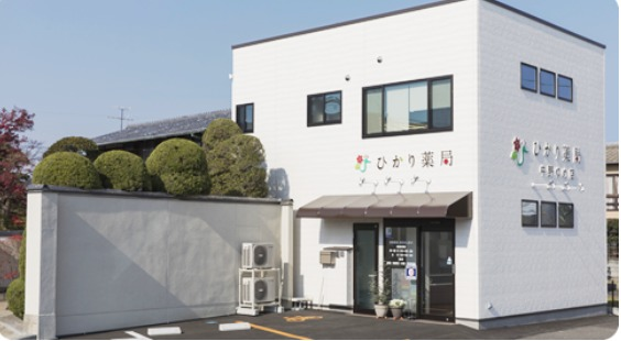 ひかり薬局 中野ゆめ店の画像