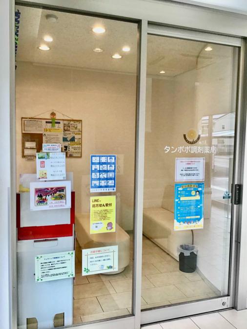 タンポポ調剤薬局の画像