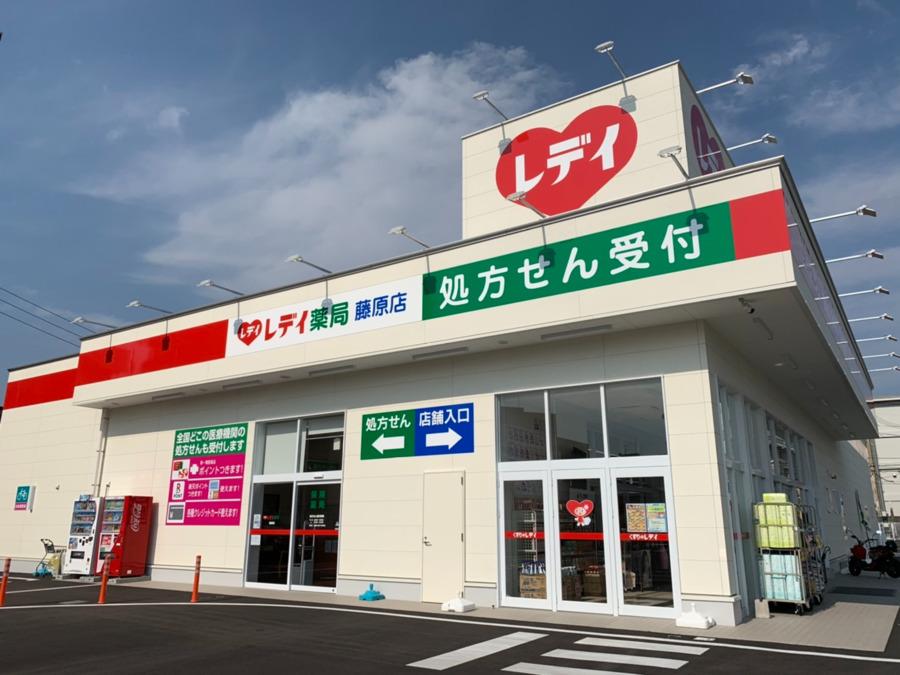 レデイ薬局 藤原店の画像