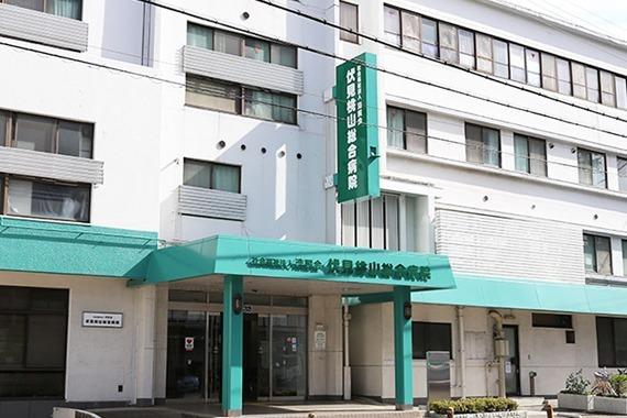 伏見桃山総合病院の画像