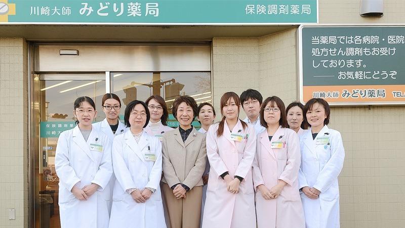 川崎大師みどり薬局の写真:川崎大師駅から徒歩すぐの場所にある薬局です