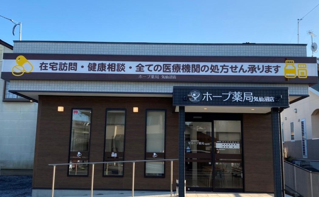 ホープ薬局 気仙沼店の画像
