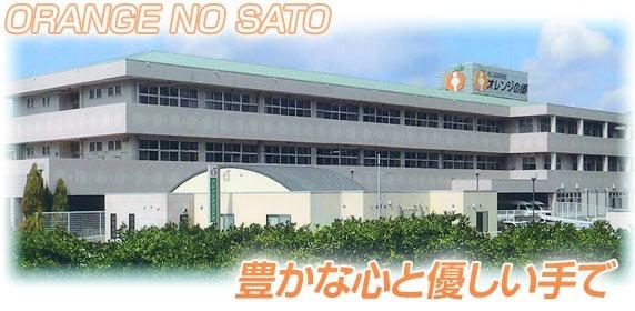 介護老人保健施設オレンジの郷の画像
