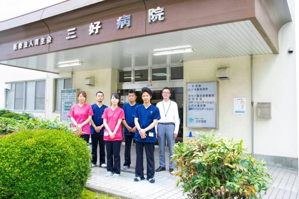 三好病院の画像