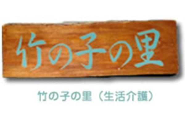 生活介護事業所竹の子の里の画像