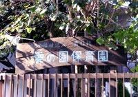 愛の園保育園の画像