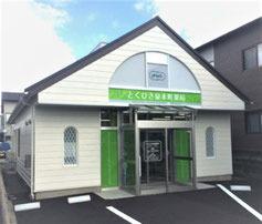 とくひさ泉本町薬局の画像
