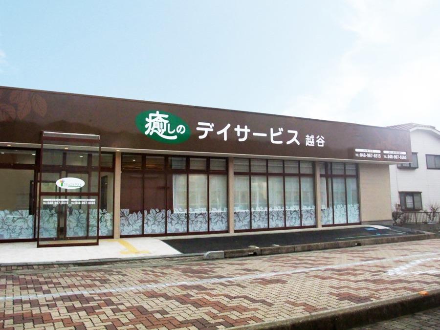 コミュニケア24癒しのデイサービス越谷の画像