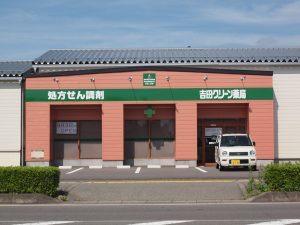 吉田グリーン薬局の画像