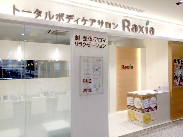 Raxiaフレンテ笹塚の画像