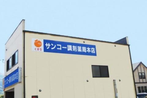 サンコー調剤薬局 本店の画像