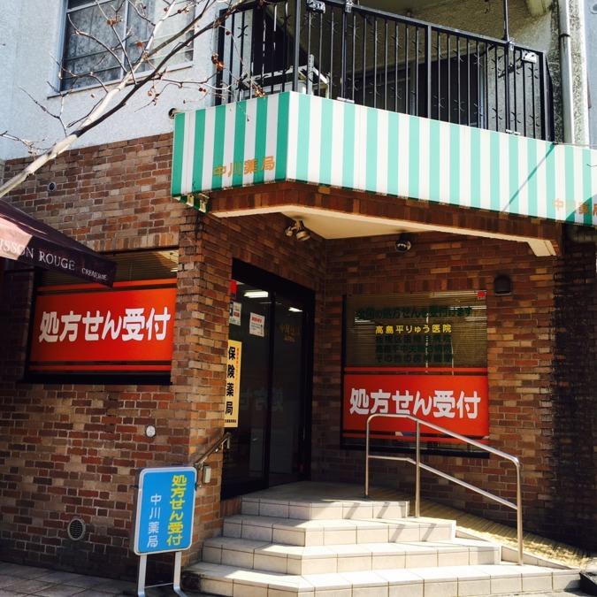 中川薬局高島平店の画像