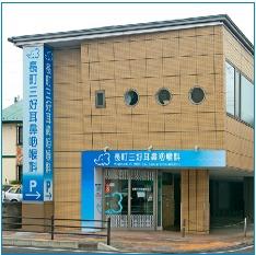 長町三好耳鼻咽喉科医院の画像
