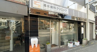 清水歯科クリニック 本院(入谷)の画像