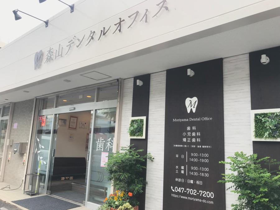森山デンタルオフィス・矯正歯科の画像