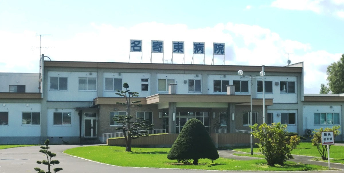 名寄東病院の画像