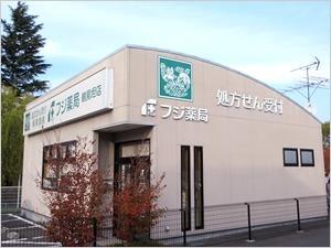 フジ薬局 鶴見坦店の画像