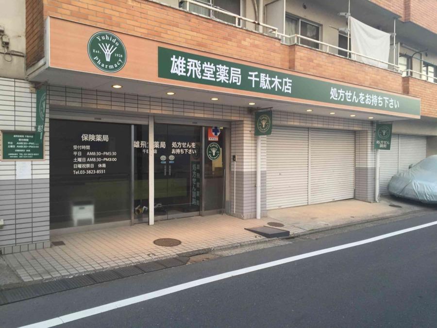 雄飛堂薬局 千駄木店の画像