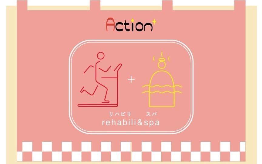 基本動作特化型Action+ rehabili&spa 東船橋店の画像