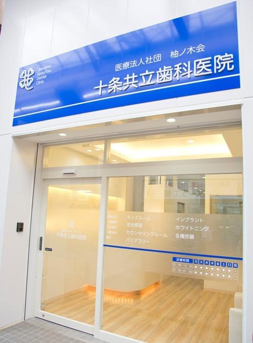 十条共立歯科医院の画像