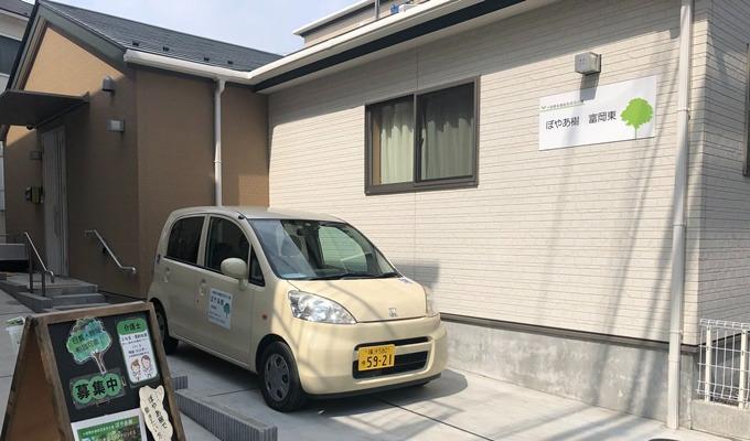 小規模多能型居宅介護 ぼやあ樹 富岡東の画像