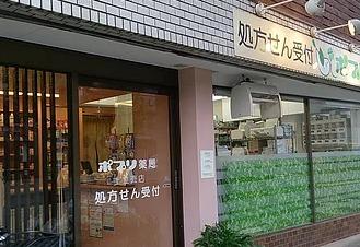 ポプリ薬局 上立売店の画像