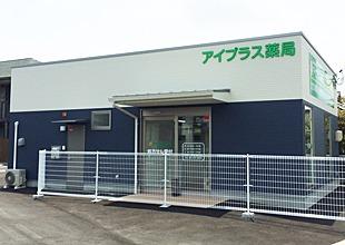 アイプラス薬局 平井店の画像