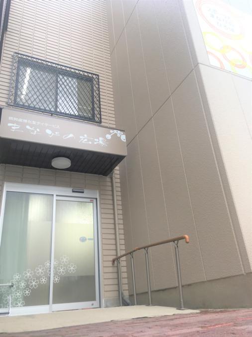 SAIYOまなびの広場 池田校の画像