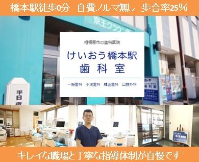 けいおう橋本駅歯科室(歯科医師の求人)の写真1枚目: