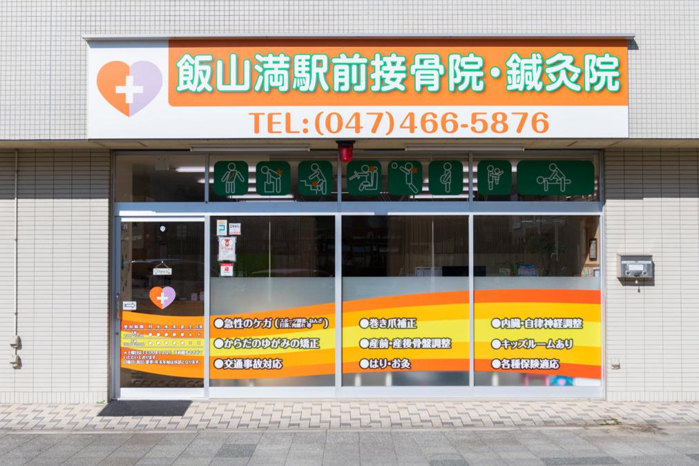 飯山満駅前接骨院.鍼灸院の画像
