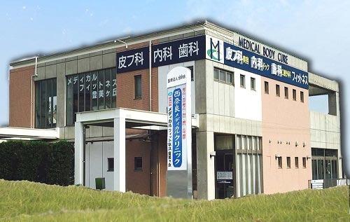 西奈良メディカルクリニックの画像