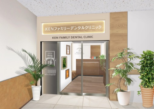 KEN FAMILY DENTAL CLINICの画像