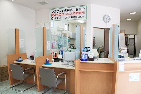 コスモス薬局 川之江店の画像