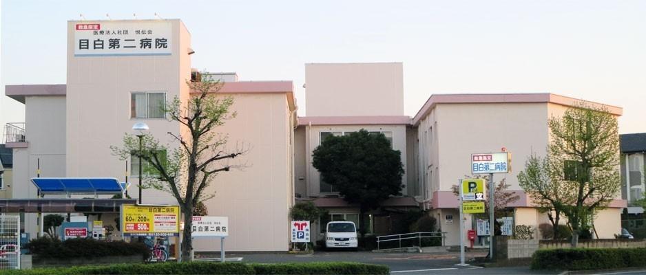 目白第二病院(薬剤師の求人)の写真: