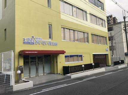 真田山かいせい保育園の画像