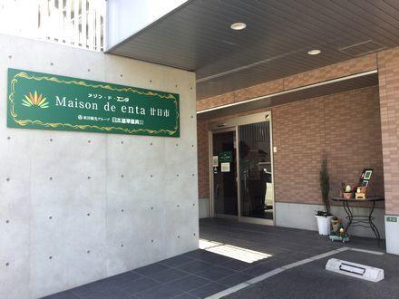 エコール居宅介護支援事業所廿日市の画像