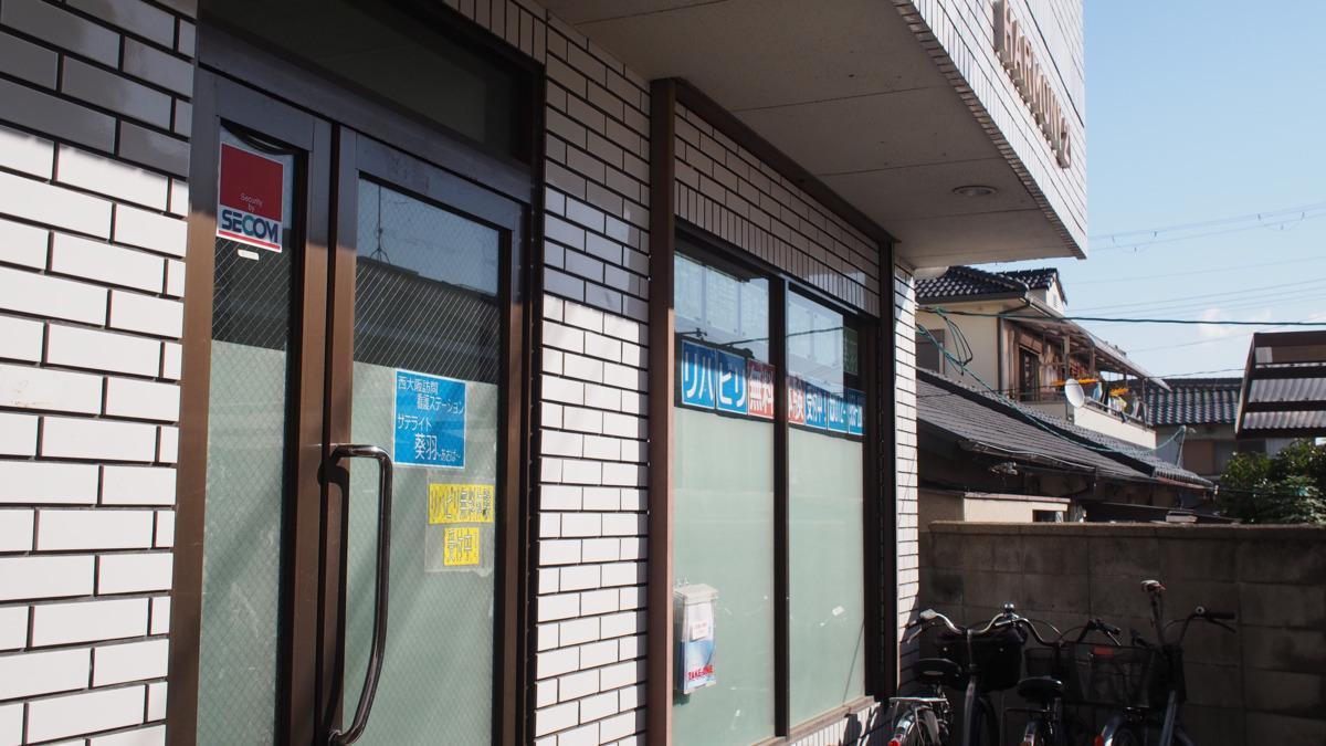西大阪訪問看護ステーションサテライト葵羽(あおば)の画像