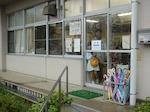 寺崎学童保育所の画像