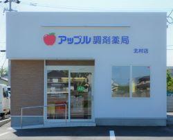 アップル調剤薬局 北村店の画像