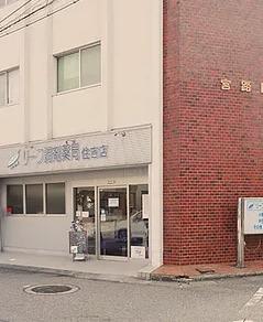 リーフ調剤薬局 住吉店の画像
